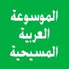 الموسوعة العربية المسيحية